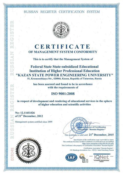 Ресертификация смк документы сертификация как фактор повышения конкурентоспособности