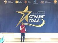 KSPEU STUDENT IS IN THE LIST OF RUSSIAN BEST FOREIGN STUDENTS